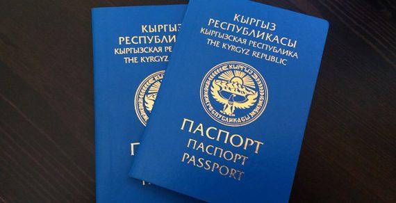 Кыргызстан стал первой страной в мире, полностью решившей проблему безгражданства