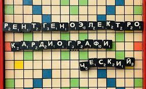 Иностранцы назвали самое труднопроизносимое слово русского языка