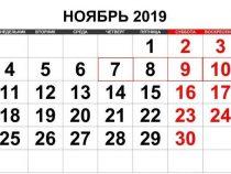 В ноябре кыргызстанцы отдохнут четыре дня подряд