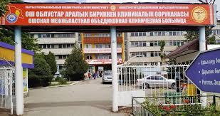 Роддом в Ошской межобластной больнице закрыт на ремонт
