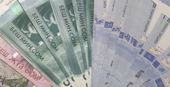 Более полутора миллиарда сомов скопилось на Едином депозитном счету