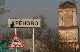 Не Хохотуй и не Морозилка: в РФ определили населенный пункт с самым смешным названием
