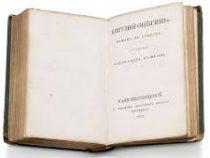 В Лондоне выставят на торги прижизненное издание пушкинского «Онегина»