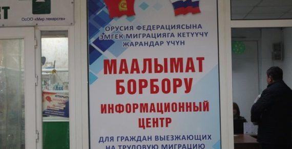 На западном автовокзале открылся инфоцентр для мигрантов, выезжающих в РФ