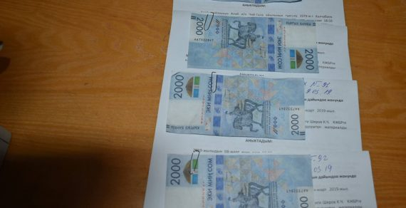 Мошенники подделали купюры номиналом 2 тысячи сомов