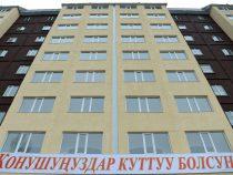 В Кыргызстане военнослужащие получили квартиры