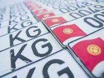 Свыше семисот авто с подложными номерами задержаны в КР с начала года