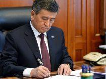 Жээнбеков подписал указ о вручении госнаград