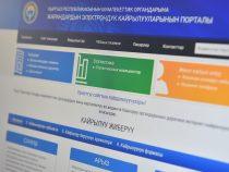 Граждане смогут отправить сообщения в правительство, мэрам и другим чиновникам