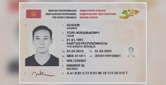 С сегодняшнего дня водительские права будут выдавать в ЦОН – 4