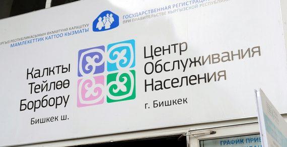 В Кыргызстане откроют еще 10 ЦОНов