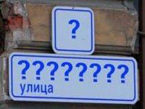 76 безымянныхулиц встолице получат названия