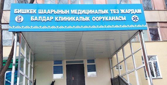 Третья детская больница в Бишкеке работает в штатном режиме