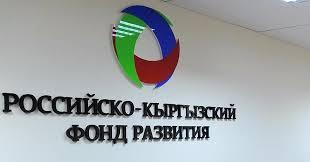 РКФР с начала работы профинансировал свыше двух тысяч проектов