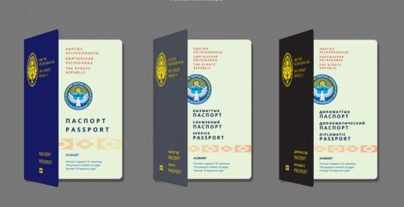 ГРС планирует выдачу биометрических общегражданских паспортов с 2021 года