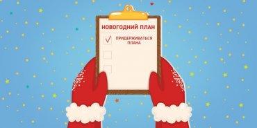 Психологи рекомендуют: новогодние обещания лучше отложить до весны
