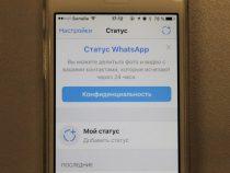 Мессенджер WhatsApp достиг рекордного числа скачиваний