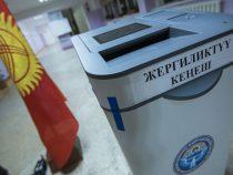 Более 64 млн сомов предусмотрено на проведение выборов в местные кенеши