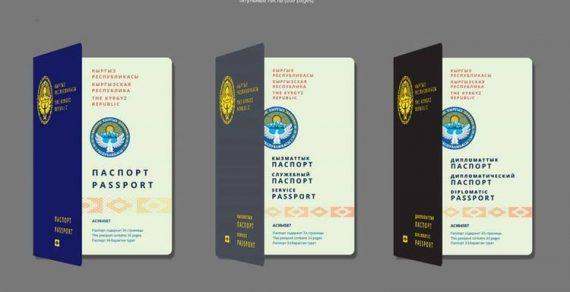 ГРС объявила тендер на поставку бланков биометрических загранпаспортов