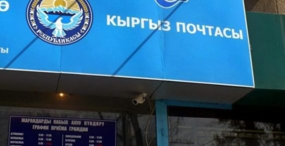 «Кыргыз почтасы» временно приостановило все виды почтовых отправлений