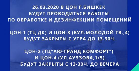 ЦОН Бишкека сегодня будут временно закрывать для дезинфекции