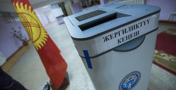 954кандидата зарегистрированы на выборы в айыльные кенеши