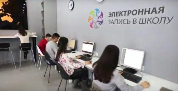 «Электронная запись в школу». Поступило свыше 10 тысяч заявок