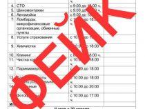 Информация о возобновлении работы предприятий 13 апреля — фейк