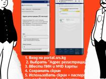 Проверить адреса регистрации в биометрических ID-картах можно онлайн