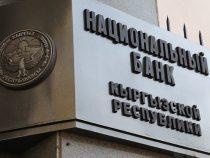 Национальный банк решил выдавать коммерческим банкам кредиты