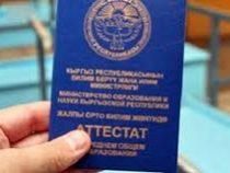 Выпускники школ получат аттестаты во второй половине июня