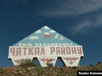 Введен запрет навъезд вЧаткальский район