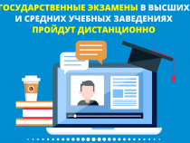 Госэкзамены в высших и средних учебных заведениях  Кыргызстана пройдут дистанционно
