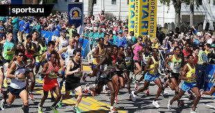 Бостонский марафон отменен впервые за историю этого мероприятия