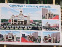 В Оше заложили капсулу для строительства корпуса филиала МГУ