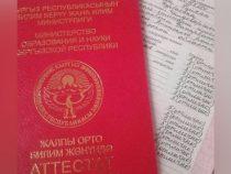165 выпускников в столице претендуют на получение аттестата особого образца