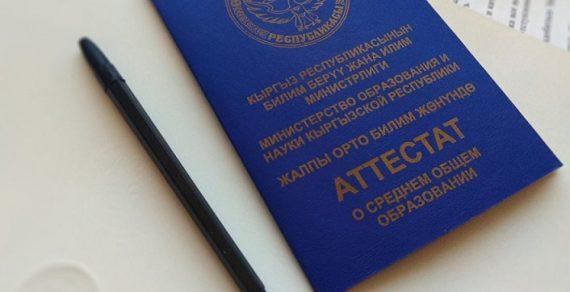 Выпускники получат аттестаты об окончании школы бесплатно
