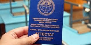 Выпускники Кыргызстана получат аттестаты с 18 по 20 июня
