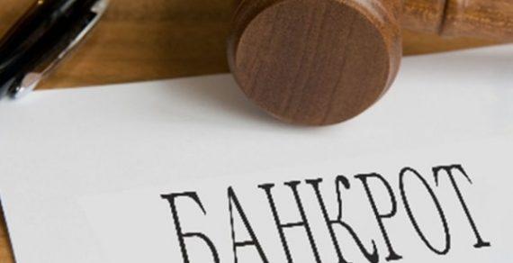 До января приостановлено банкротство предприятий