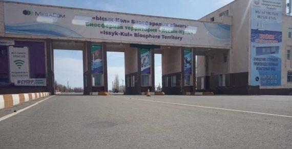 Правила въезда в Иссык-Кульскую область изменены