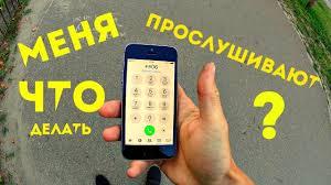 Как узнать, что ваш смартфон прослушивается?