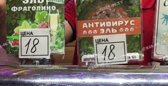 """В Украине  туристы раскупают напиток """"Антивирус"""""""