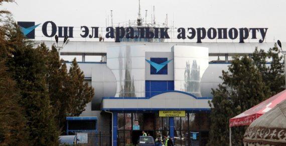 Из Москвы в Ош вернулись 325 кыргызстанцев