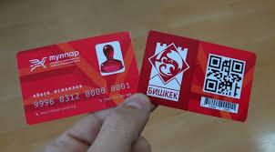 Выдача красных карт «Тулпар» в Бишкеке возобновлена