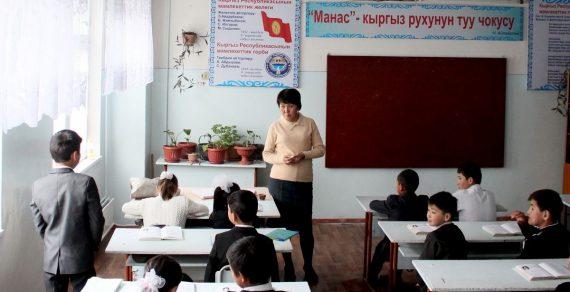 Учителя в Бишкеке получат все выплаты в ближайшее время