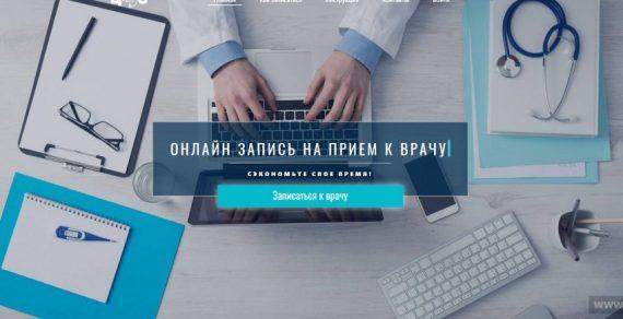 В бишкекские поликлиники можно записаться онлайн