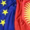 Евросоюз выделил Кыргызстану 25 миллионов евро на поддержку бюджета