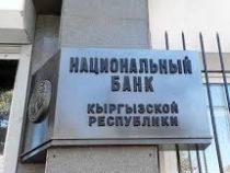 Нацбанк временно приостановил инспекторские проверки банков