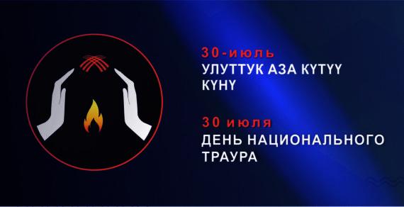 Сегодня в Кыргызстане День национального траура
