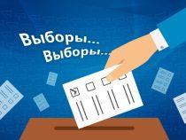ЦИК утвердил календарный план по проведению выборов в ЖК